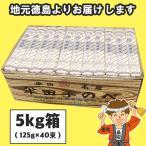半田そうめん (手のべ) 5kg(125g×40束...