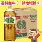 アサヒ 食事と一緒に十六茶W(ダブル) 2L×6本【発送重量 10kg】codeC1