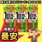 伊藤園 1日分の野菜 200ml×24本 【5kg】