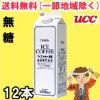 ホーマー アイスコーヒー無糖 1000ml紙パック×12本入【10kg】★鈴鹿山系湧水を使用★