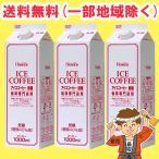 ホーマー アイスコーヒー低糖 1000ml紙パック×12本入★鈴鹿山系湧水を使用★【発送重量 10kg】codeC1