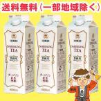 ホーマー ダージリン 紅茶 無糖  1000ml紙パック×12本入★鈴鹿山系湧水を使用★【発送重量 10kg】codeC1