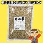 【5点まで送料均一】徳食 そば米 1kg【発送重量 1kg】codeA1