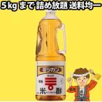 ミツカン 米酢(ペットボトル) 1.8L【発送重量 1kg】codeA1