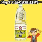 オタフク らっきょう酢  1.8Lペット(漬物 ピクルス)【発送重量★ 2.5kg】