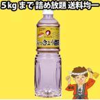 オタフク らっきょう酢 1L(漬物 ピクルス)【発送重量 1kg】codeA1
