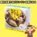 【10点まで送料均一】レモ缶ひろしま 牡蠣のオリーブオイル漬け ヤマトフーズ 1個 (藻塩レモン風味 )【発送重量 500g】