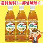 ダイドー 大人のカロリミットはとむぎブレンド茶 500ml ペットボトル×24本入 送料無料(北海道・東北・沖縄除く)お茶 機能性表示食品