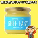 【10点まで送料均一】Ghee Easy ギー イージー 100g 1個 (EU オーガニック 認証 グラスフェッドバター ミラクルオイル) 【発送重量 500g】