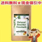 ショッピングスムージー ミネラル酵素グリーンスムージー マンゴー味 Natural Healthy Standard  160g 1袋 【ポスト投函】送料無料(北海道・東北・沖縄除く)