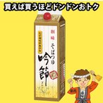 そばつゆ 吟節 1.8L 創味 業務用 化学調味料無添加 【発送重量★ 2.5kg】