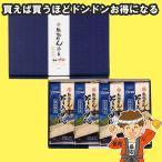 無塩完熟そうめん 250g×8袋 [化粧箱入] 岡本製麺 塩分ゼロ【発送重量★ 2.5kg】