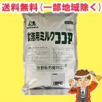 森永 業務用 ミルクココアN 1000g