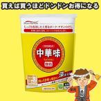 味の素 中華味 顆粒 中華だし調味料  1kg 1袋(業務用)【発送重量 1kg】codeA1