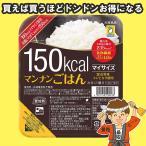 マンナンごはん マイサイズ 140g×24個 大塚食品 レトルトご飯(白飯) 【発送重量 5kg】codeB1
