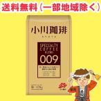 小川珈琲 スペシャルティコーヒー粉 009 170g 1袋  送料無料(北海道・東北・沖縄除く)