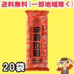 味覇 拉麺 2人前(スープ付き)×20袋入り  岡本製麺 ウェイパーラーメン【発送重量 5kg】codeB1