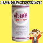 村上 すっぽんスープ 缶入り 180g×12本 ご自宅用 100%純国内産 薄味仕立て 【発送重量★ 2.5kg】