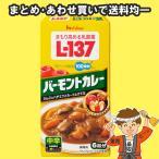バーモントカレー ルー 中辛 乳酸菌L-137 6皿分 ハウス食品 【ポスト投函】【発送重量 150g】