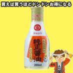 丸島醤油 純正醤油 濃口 デラミボトル 200ml フレッシュ密封ボトル 【発送重量 500g】