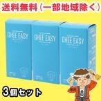 ギー イージー スティックタイプ (5g×10袋)×3個セット (バターコーヒー EU オーガニック 認証 グラスフェッドバター) 送料無料(北海道・東北・沖縄除く)