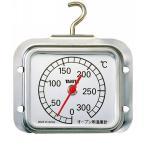 本格的な料理に役立つオーブン用温度計