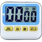 佐藤計量器SATOキッチンタイマーTM-28LS アラーム5 No.1711-02