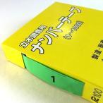 樹木用ナンバーテープ 緑 (1〜1000)