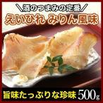(肉厚 えいひれ みりん風味 500g)エイヒレ 干物 おつまみ 珍味 土産《博多ふくいち》