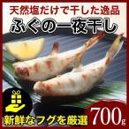 (ふぐの一夜干し 700g)河豚 フグ 干物 おつまみ 珍味 土産 贈り物 ギフト プレゼント《博多ふくいち》