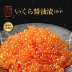 (いくら醤油漬 (鱒子) 300g)いくら 鱒 サーモン イクラ いくら丼 ちらし寿司 博多 福岡 お土産 ギフト 海鮮 魚介類 お米の供 プレゼント おつまみ