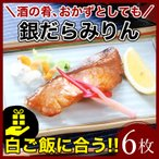 (銀だらみりん 6枚)銀ダラ みりん漬け 魚 贈り物 ギフト プレゼント 土産《博多ふくいち》