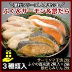 (漬魚セット サーモン辛子漬 2枚 ふぐの西京漬 2尾入×2袋 銀だらみりん 2枚)贈り物 ギフト 詰め合わせ 土産《博多ふくいち》