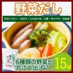 (野菜だし 4g×15袋入 3品まとめ割)ダシ 国産 ブイヨン 贈り物 ギフト プレゼント 土産《博多ふくいち》