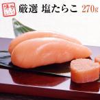 (厳選 たらこ 270g)塩たらこ タラコ 生たら子 高級 魚介 ご飯のお供 福岡 博多 土産 ギフト《博多ふくいち》