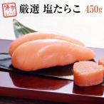 (厳選 たらこ 450g)塩たらこ タラコ 塩 生たら子 高級 海鮮 食品 魚介 ご飯のお供にオススメ 福岡 博多 土産 ギフト《博多ふくいち》