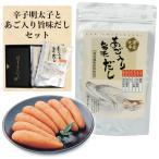 (新商品) 辛子明太子とあご入り旨味だしセット あごだし 粉末 アゴ 飛魚 贈り物 ギフト プレゼント 土産 (博多ふくいち)