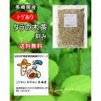 タラの木茶(トゲ有)(タラノキ茶・タラコンピ)150g(37回分)/1260円-送料無料-長崎地産地消推進ロゴマーク商品