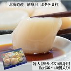 ホタテ ほたて 帆立 北海道産 ホタテ貝柱 刺身用 特大 2S 1kg 36〜40個 お徳用 海鮮 冷凍 お取り寄せ グルメ