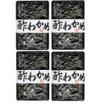 平尾水産 庄屋さんの酢わかめ ×4個セット 送料無料(東北・北海道は+600円) おつまみ おやつ 酢の物 お碗だね