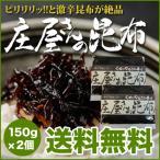平尾水産 庄屋さんの昆布(又は、きくらげ) 2個セット【トレーなし(袋入)】