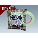 養生・マスキングテープ 俺の布(ホリコー布テープ)10箱セット 24mm×25m 緑 1箱60巻入り