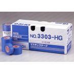養生・マスキングテープ カモ井 シーリングテープ #3303-HG 18mm×18m 70巻入り
