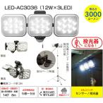 12W フリーアーム式LED センサーライト LED-AC3036(12W×3LED)