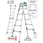 伸縮脚付 はしご 兼用 脚立 PRT-150FX