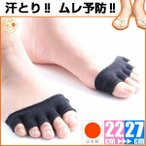 Socks In Pumps - 5本指 超ハーフ ソックス レディース オープントゥ インナーソックス 水虫 靴下 汗取り 消臭