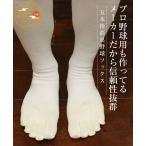 五本指 消臭野球ソックス キッズ ジュニア メンズ 野球用ソックス 靴下 メール便送料無料