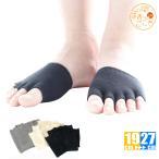 淺口鞋イン襪子 - 5本指 オープントゥ ハーフソックス 消臭 水虫 靴下 フットケア メール便送料無料