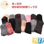 日本製 あったかぽかぽか5本指ソックス キッズ レディース メンズ ウール 靴下 五本指 蒸れ 保温  外反母趾予防