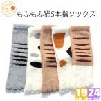 もふもふ猫5本指ソックス 日本製 キッズ レディーズ 冷え取り 保温 温活 もこもこ あったか かわいい 部屋履き のびのび